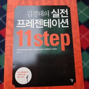 김경태의 실전 프레젠테이션 11step/멘토르.2007