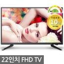 22인치TV FHD 티비 텔레비전 LED TV 모니터 10% 환급