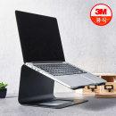 3M 노트북 스탠드 LS85B