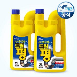 배수관세척제/뚫어뻥/드릴펑 2Lx2개