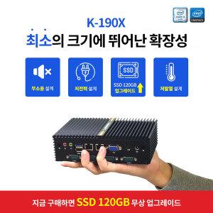 산업용컴퓨터/미니PC/팬리스/베어본/K-190X/J1900/4GB/ SSD120G 무료업