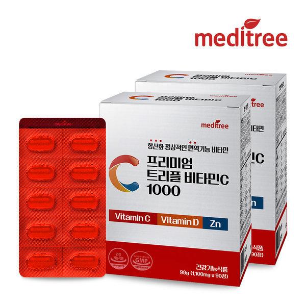 프리미엄 트리플 비타민C 2박스 (6개월분)