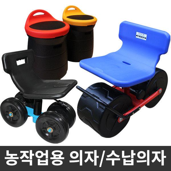 작업의자 안순이 작업용 농업용 의자 수확 삼시세끼