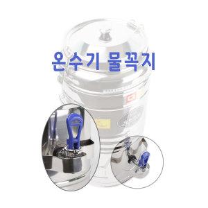 우성금속 (물꼭지) 전기 물끓이기 온수기 보온보냉통