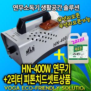 연무기 HN-400W + 제로존 피톤치드2리터 셋트 상품