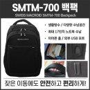 SWISS MACROID 프리미엄 백팩 SMTM-700