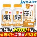 리얼메디 비타민D 츄어블 D3 비타민디 4000IU 총6개월