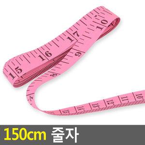 150cm 줄자 1개 미니줄자 다이어트줄자 끈타입줄자 줄
