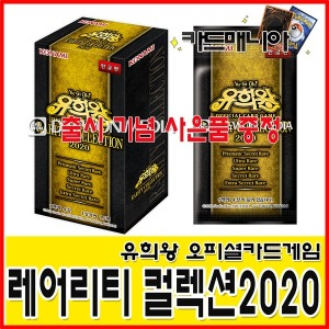 유희왕카드/더레어리티컬렉션/레어리티2/레어리티2020
