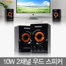 BOSSWIZ 2채널 홈시어터 우드 스피커 10W BOS-N10 USB