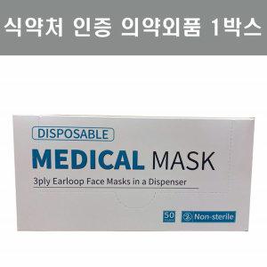 덴탈 댄탈 치과 여름 식약청 허가 일회용 마스크 50매