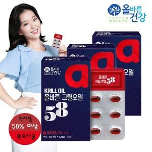 올바른건강 올바른 크릴오일 58% 30캡슐/3박스