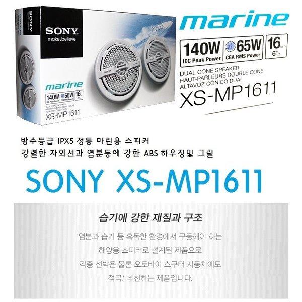 고성능 마린용 방수등급 스피커 소니 XS-MP1611