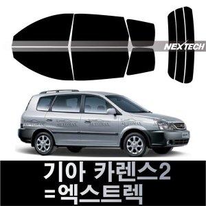 카렌스2엑스트랙(02년-06년)열차단 썬팅필름 농도 15%