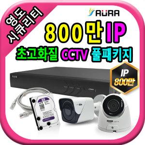 아우라 CCTV IP 800만화소 초고화질 자가설치 패키지