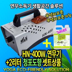 연무기 HN-400W(신형)+청포도향 2리터연무액 셋트상품