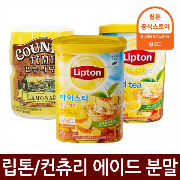 컨츄리타임 레모네이드/립톤 복숭아 레몬 아이스티