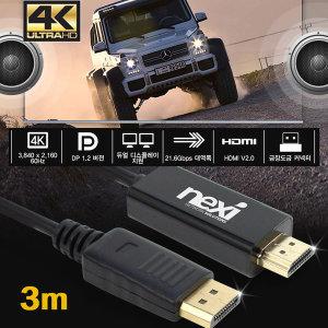 DP to HDMI 3m 1.2ver 4k UHD 고화질 변환 케이블