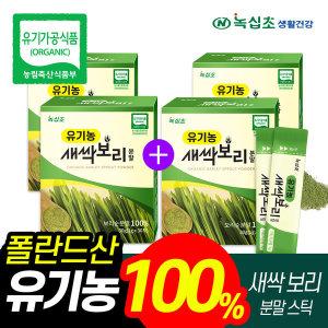 새싹보리 분말 스틱2박스+2박스(총4박스)/한정출시특가