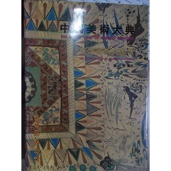 동양미술대계 2 -중국미술대전 (상)