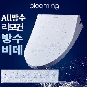 블루밍 방수비데 필터없는 터치 리모콘 IPX-RX700A