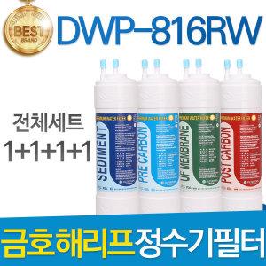 금호정수기 해리프 DWP-816RW 정수기 필터 호환 전체