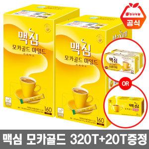 모카골드 320T 커피믹스+20T 증정