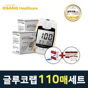 글루코랩 혈당측정기 +시험지110+침110+솜100