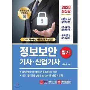 2020 정보보안기사 산업기사 필기  추승우