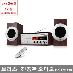BZ-TM990 진공관 블루투스 오디오 PHONO 광단자 사은품