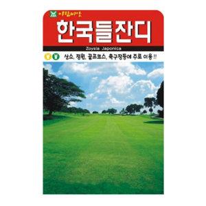 한국들잔디 씨앗 산소 묘지 잔디씨 만립