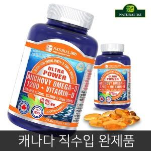 울트라 파워 엔초비 오메가-3 1200+비타민-D (6개월분)