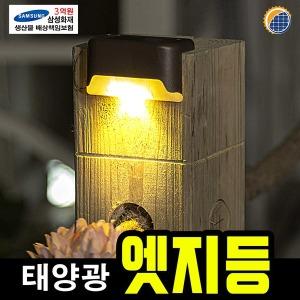 태양광 엣지등 정원 계단 펜션 야외 인테리어 조명