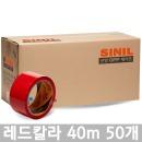 40m미터 빨강 칼라 박스테이프 레드 50개(무료배송)