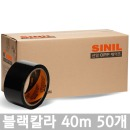 40m미터 검정 칼라 박스테이프 블랙 50개(무료배송)