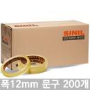 폭12mm 길이24m 200개 문구테이프 스카치 (무료배송)