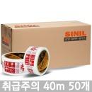 40m미터 취급주의 박스테이프 50개(무료배송)