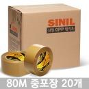 80m미터 중포장(황색) 박스테이프 20개(무료배송)