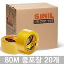 80m미터 중포장(투명) 박스테이프 20개(무료배송)