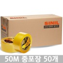 50m미터 중포장(투명) 박스테이프 50개(무료배송)