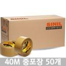40m미터 중포장(황색) 박스테이프 50개(무료배송)
