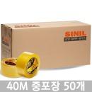 40m미터 중포장(투명) 박스테이프 50개(무료배송)