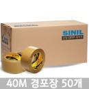 40m미터 경포장(황색) 박스테이프 50개(무료배송)