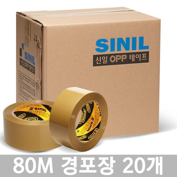 80m미터 경포장(황색) 박스테이프 20개(무료배송)
