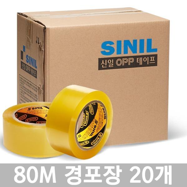 80m미터 경포장(투명) 박스테이프 20개(무료배송)