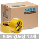 80m미터 경포장(투명) 박스테이프 12개(무료배송)