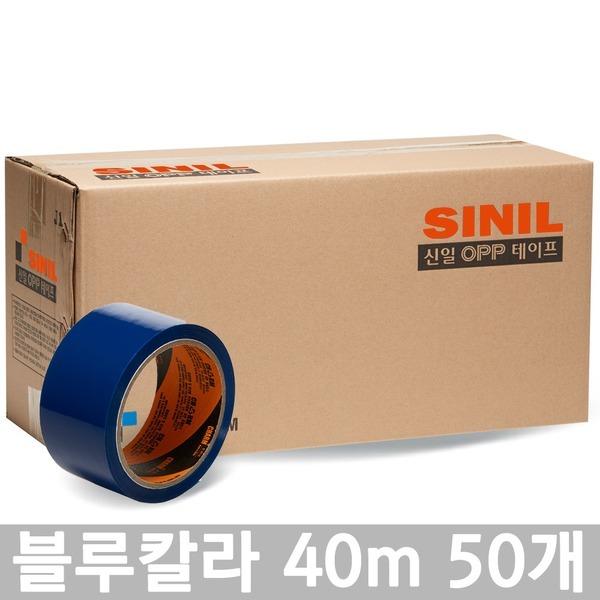 무료배송/컬러테이프/포장/택배/경포장/40M파랑-50개