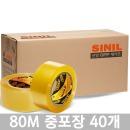 무료배송/박스테이프/포장/택배/중포장/80M투명-40개