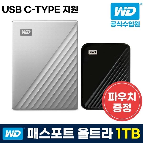 WD My Passport Ultra 1TB 외장하드 실버 / 19년신제품