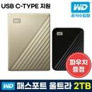 WD My Passport Ultra 2TB 외장하드 골드 / 19년신제품